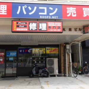 広島市南区iPhone修理専門店TD-LABOの修理メニュー内容