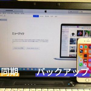 広島市南区、安佐南区iPhone,iPadデーター同期とバックアップの違い