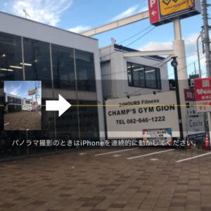 iPhone修理専門店TD-LABOからiPhone機能「パノラマモード」について